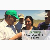 Открытый вебинар на тему Ускоренное введение в сельхозоборот бросовых и залежных земель