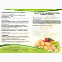 Продаем органическое гуминовое удобрение БИОВЕРМТЕХНО