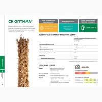 Семена сои: сорт СК ОПТИМА селекции Компании Соевый комплекс (РОССИЯ)