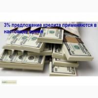 3% предложение кредита применяются сейчас