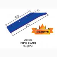Лемех ПНЧС 01.700 Premium (65Г)