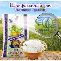 Рисовая крупа шлифованная оптом