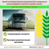 Приглашаем принять участие в агрономической экспедиции по местам внедрения NO-till