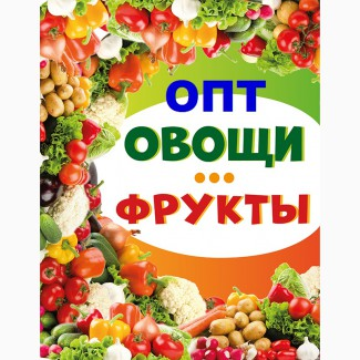 Приглашаем к сотрудничеству сельхозпроизводителей и крупных оптовиков