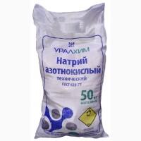 Нитрат натрия (азотнокислый натрий)